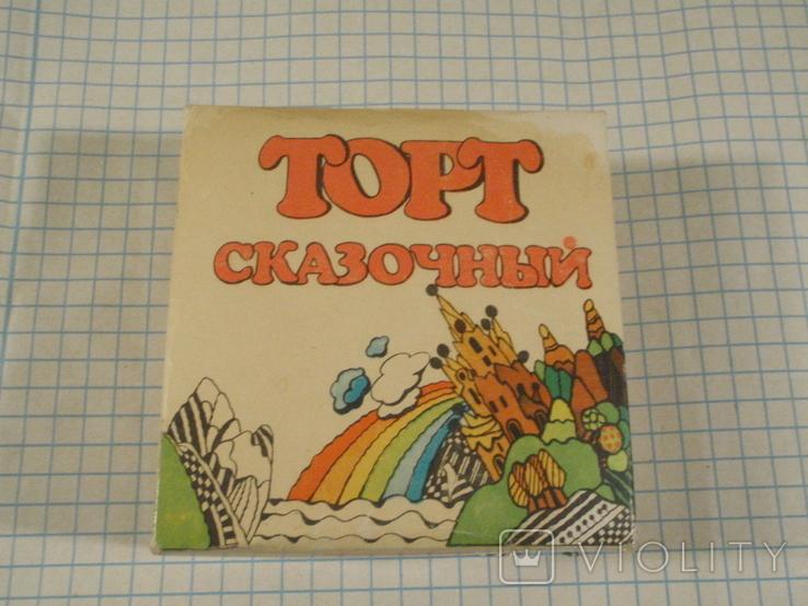 Коробка СССР. Торт Сказочный., фото №3