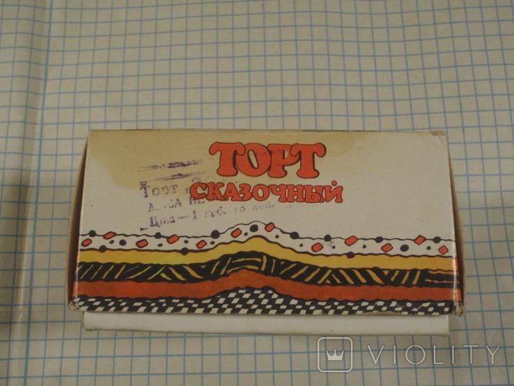 Коробка СССР. Торт Сказочный., фото №6