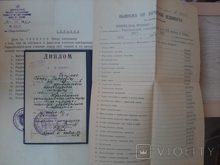 Ждановский метал.+ справки, фото №3