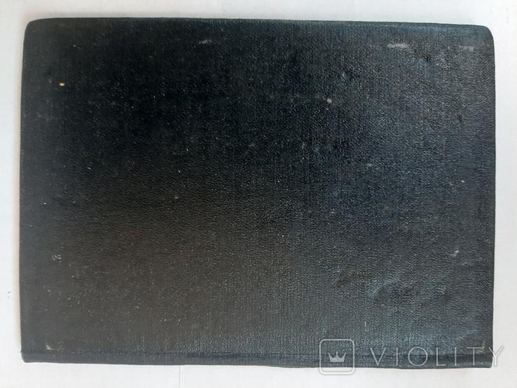 Диплом Донецкий индустриальный 1958 год, фото №2