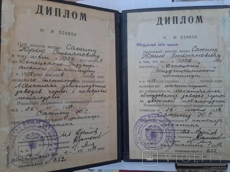Диплом Донецкий индустриальный 1958 год, фото №4