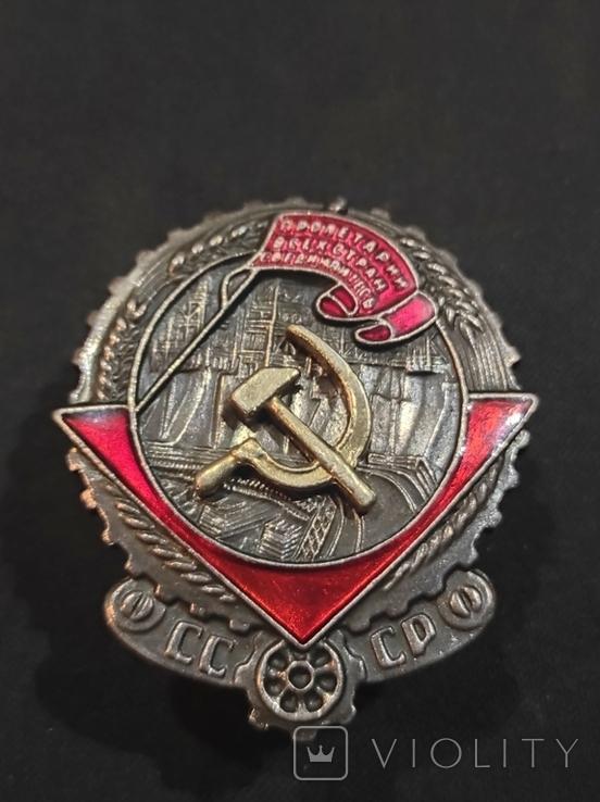 Орден Трудового Красного Знамени , Треугольник , копия.