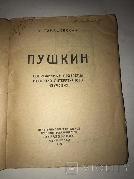 1925 Пушкин Б. Томашевский, фото №3