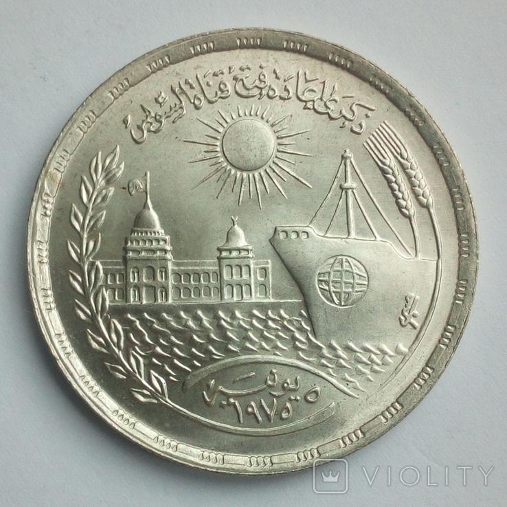 Египет 1 фунт 1976 г. - Суэцкий канал, фото №2
