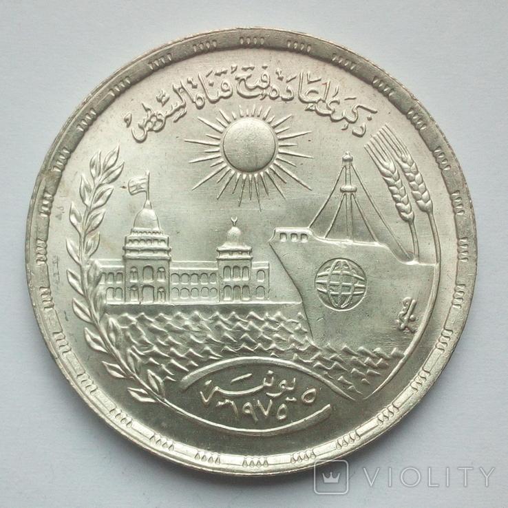 Египет 1 фунт 1976 г. - Суэцкий канал, фото №3