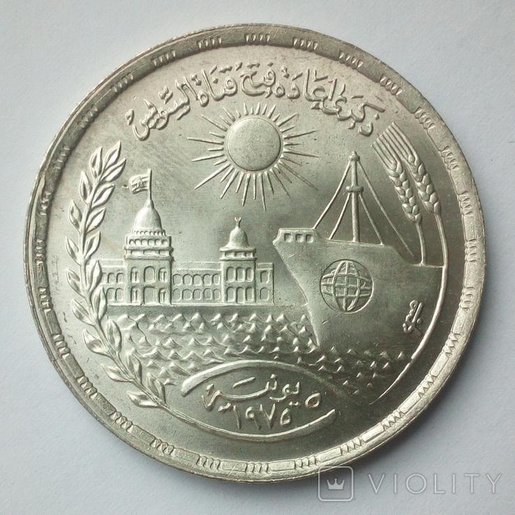 Египет 1 фунт 1976 г. - Суэцкий канал, фото №4