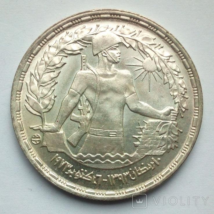 Египет 1 фунт 1974 г. - Война Судного дня, фото №3