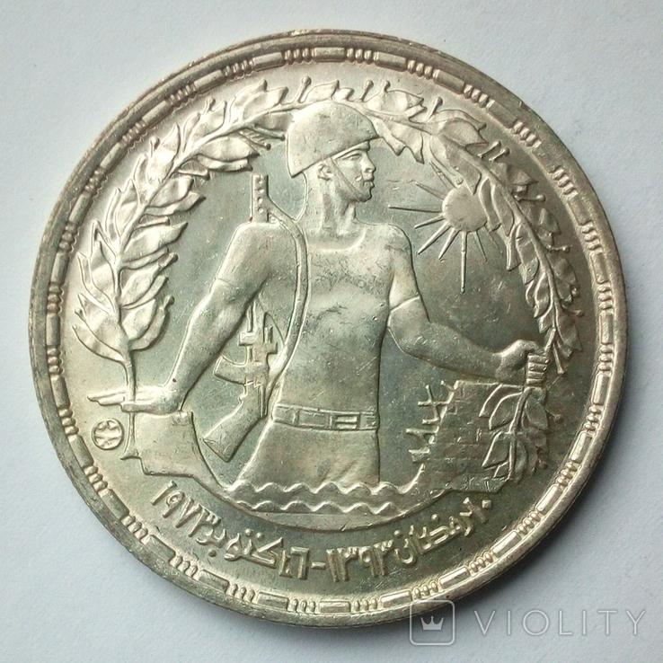 Египет 1 фунт 1974 г. - Война Судного дня, фото №4