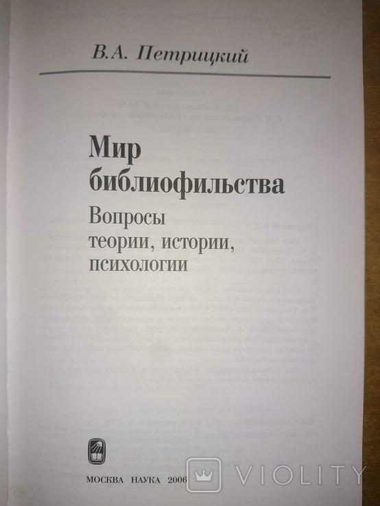Петрицкий В.А. Мир библиофильства: Вопросы теории, истории, психологии, фото №3