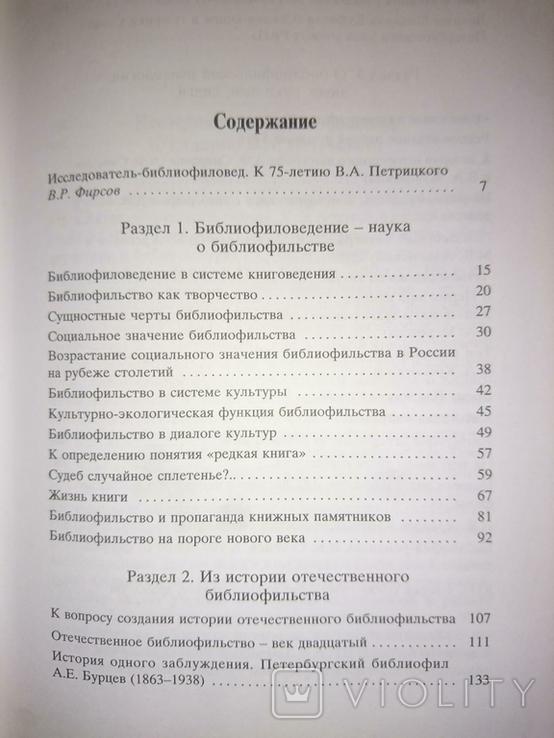 Петрицкий В.А. Мир библиофильства: Вопросы теории, истории, психологии, фото №5
