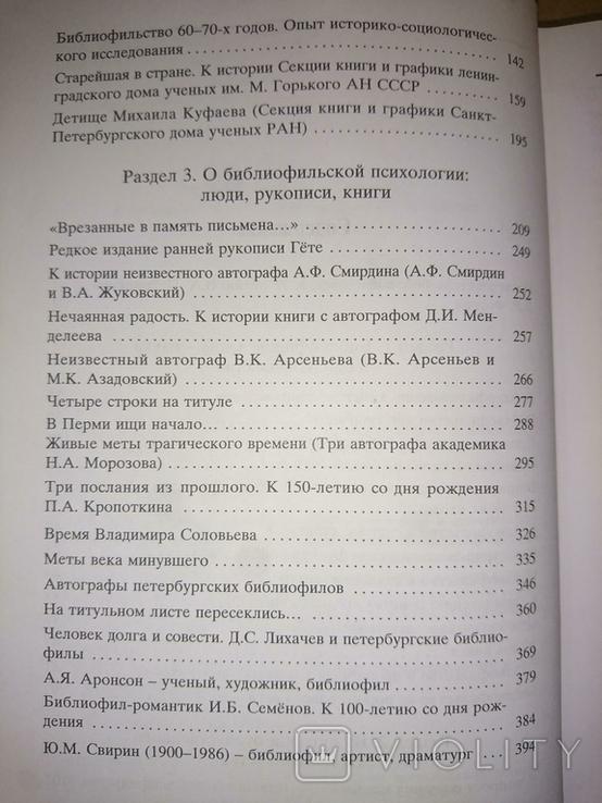 Петрицкий В.А. Мир библиофильства: Вопросы теории, истории, психологии, фото №6