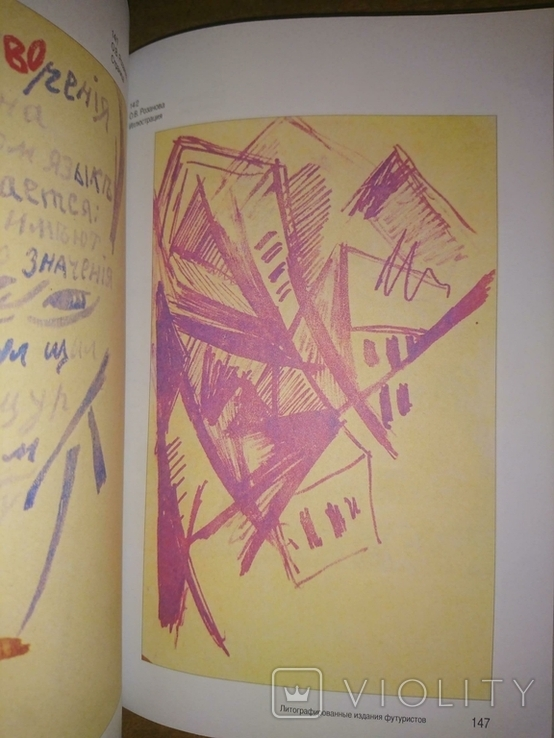 Ковтун Е.Ф. Русская футуристическая книга., фото №6