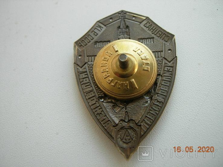 Знак Спецназ КГБ.Афганистан., фото №3