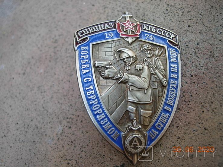 Знак Спецназ КГБ.Афганистан., фото №13
