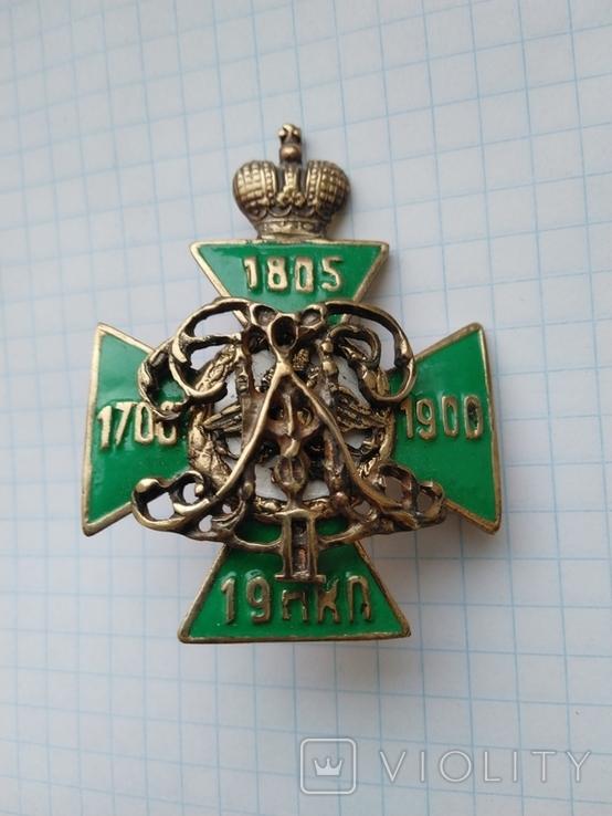 Полковой знак 19-ого костромского пехотного полка, копия, фото №4