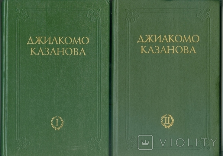 Джакомо Казанова в 2-х тт, фото №2