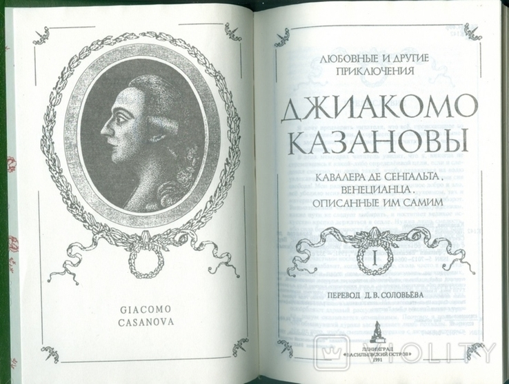 Джакомо Казанова в 2-х тт, фото №3