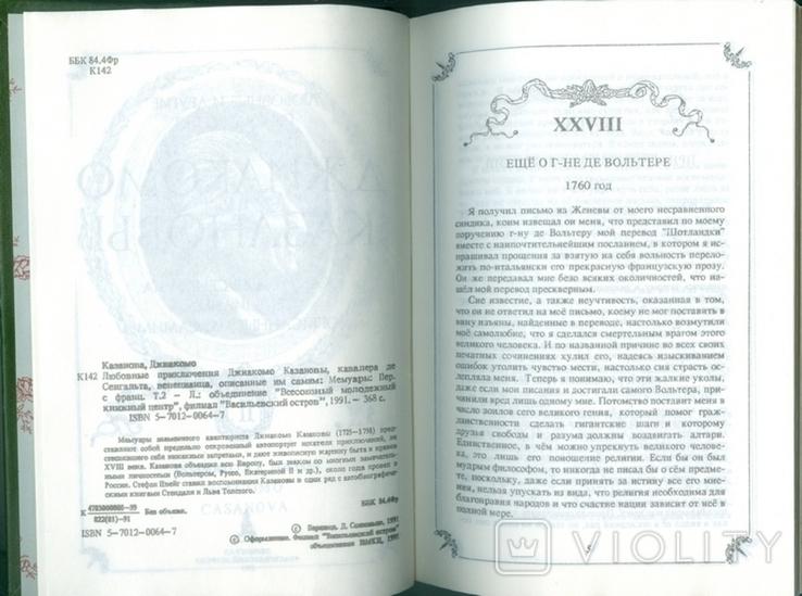 Джакомо Казанова в 2-х тт, фото №4