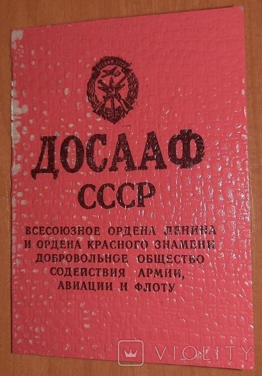 ДОСААФ СССР членский билет, фото №2