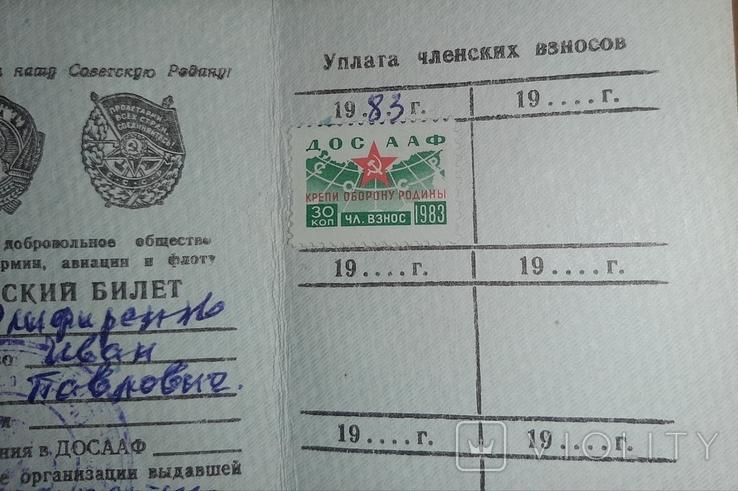 ДОСААФ СССР членский билет, фото №4