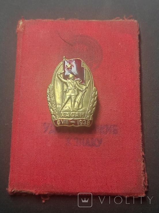 Знак Участнику Хасанских Боёв с удостоверением. Копия ., фото №2