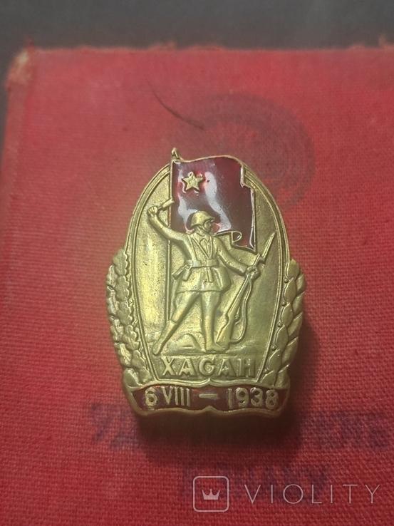 Знак Участнику Хасанских Боёв с удостоверением. Копия ., фото №3