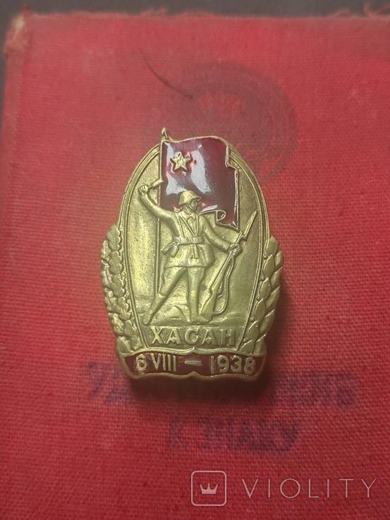 Знак Участнику Хасанских Боёв с удостоверением. Копия ., фото №4
