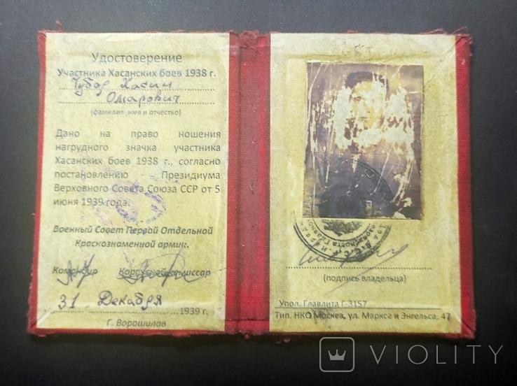 Знак Участнику Хасанских Боёв с удостоверением. Копия ., фото №11