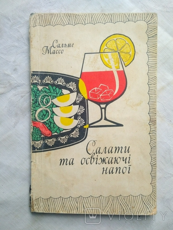 Сальме Массо. Салати та освіжаючі напої, фото №2