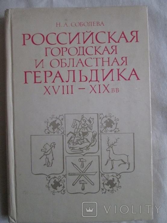Российская городская геральдика 18-19 вв, фото №2