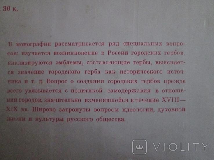 Российская городская геральдика 18-19 вв, фото №10
