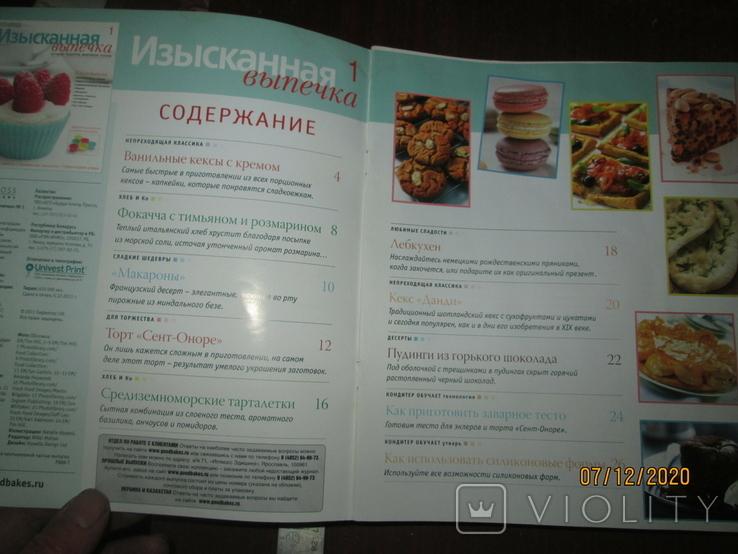 Изысканая выпечка -22 журнала, фото №3