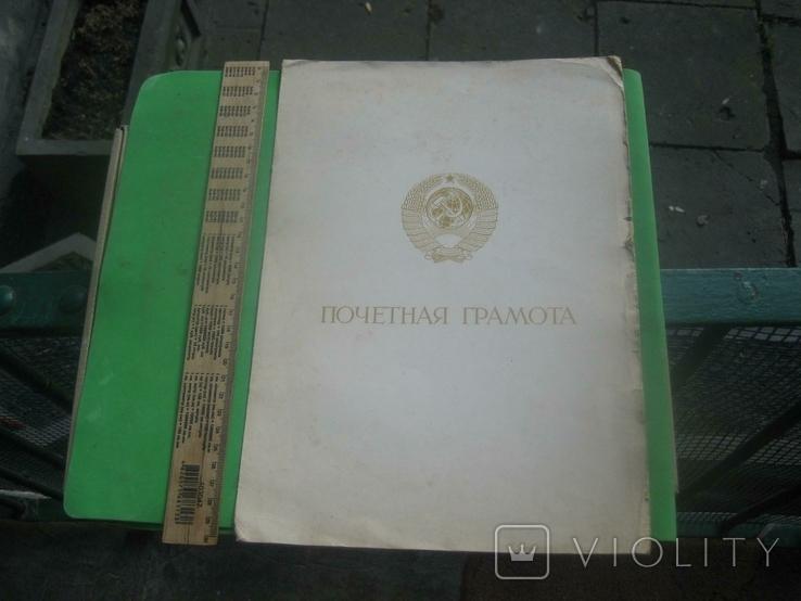 Почетная грамота Главного Архивного Управления при Совете Мин СССР, фото №2
