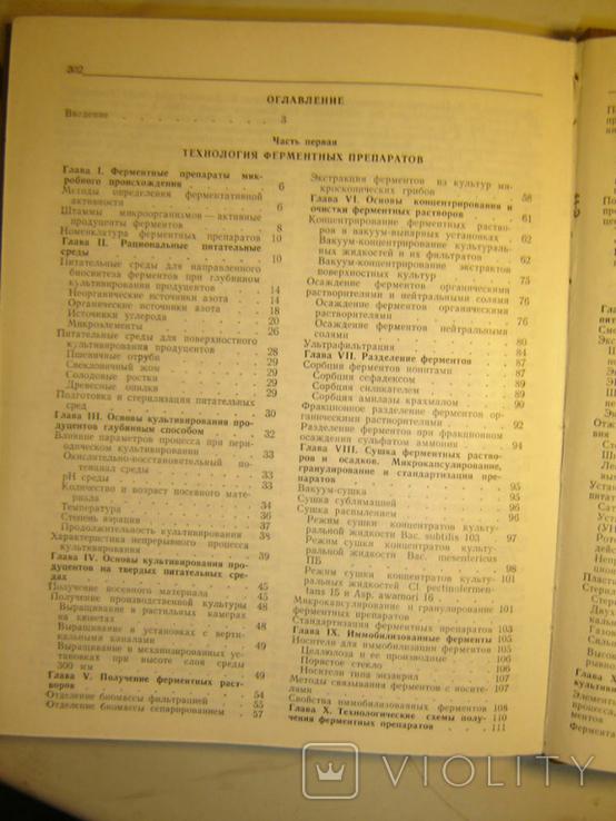 Микробные ферментные препараты. Технология и оборудование., фото №7