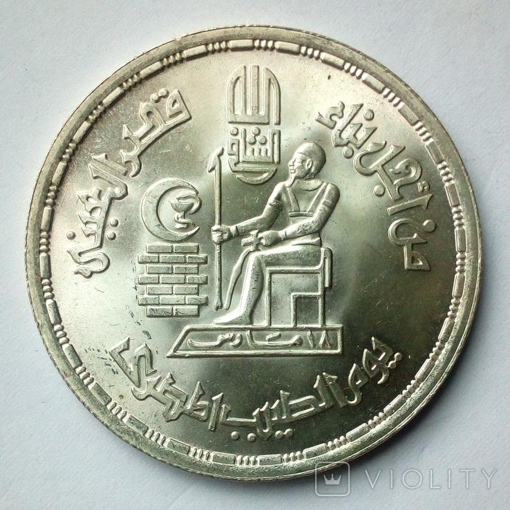 Египет 1 фунт 1980 г. - День доктора, фото №2