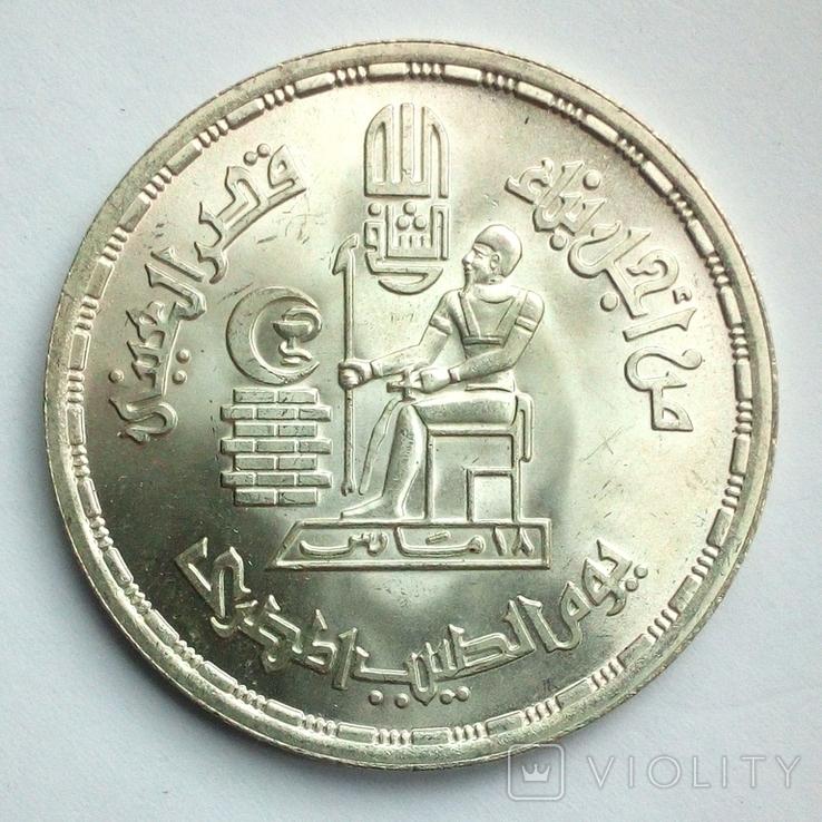 Египет 1 фунт 1980 г. - День доктора, фото №4