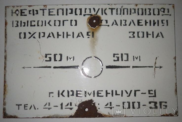 Табличка предупреждающая, фото №2
