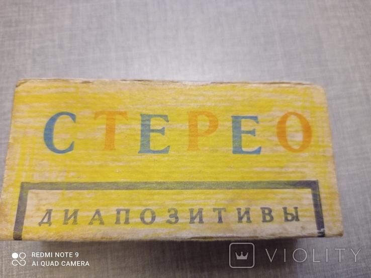 """Цветные стерео диапозитивы """"Московский зоопарк """", фото №2"""