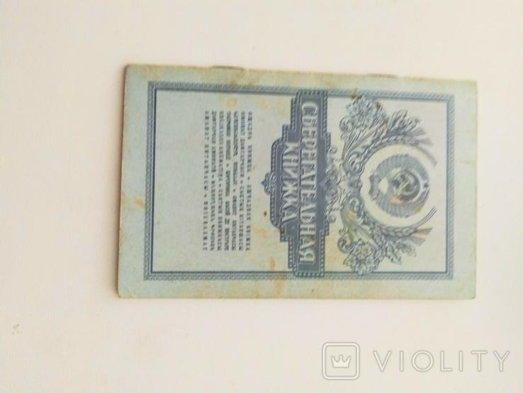Сберегательная книжка, фото №2