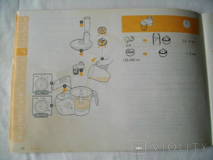 """Кухонный комбайн """"Cucina"""" HR7740 фирмы PHILIPS, фото №11"""