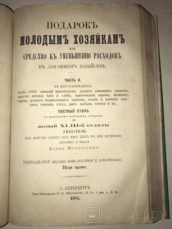 1884 Подарок Молодым Хозяйкам Елена Молоховец, фото №3