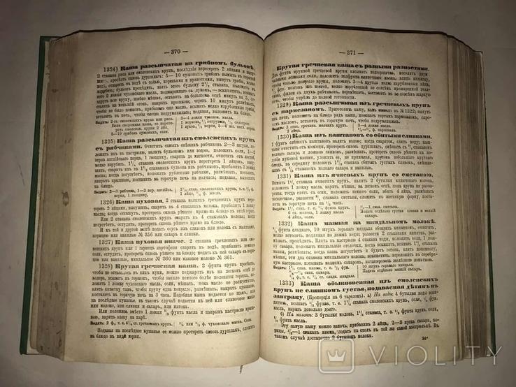 1884 Подарок Молодым Хозяйкам Елена Молоховец, фото №5