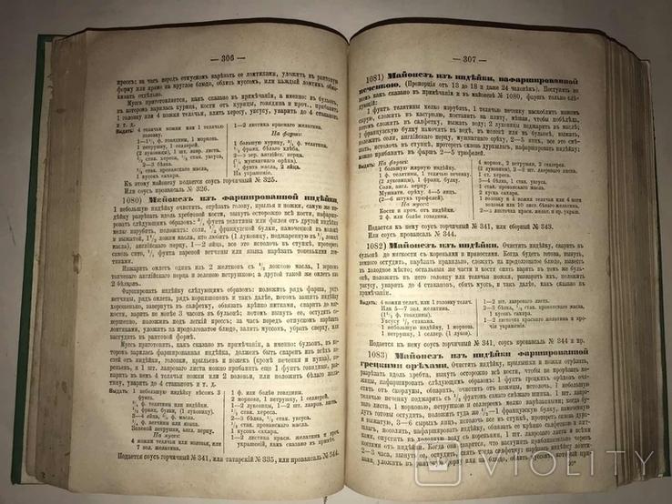 1884 Подарок Молодым Хозяйкам Елена Молоховец, фото №6