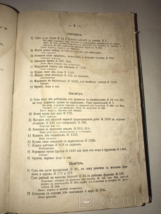 1884 Подарок Молодым Хозяйкам Елена Молоховец, фото №7