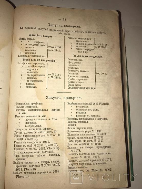1884 Подарок Молодым Хозяйкам Елена Молоховец, фото №8