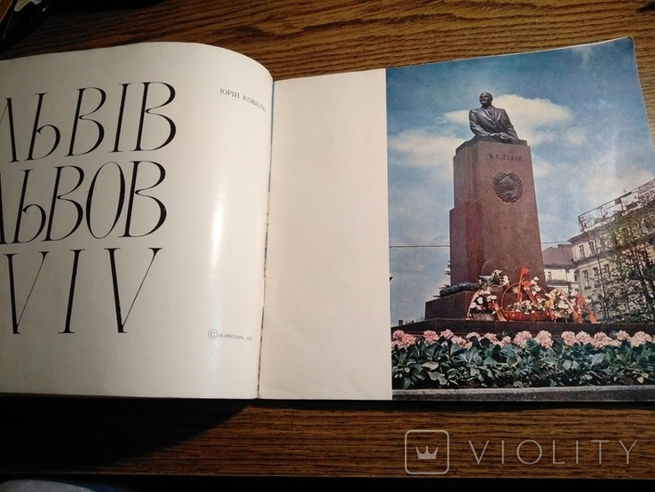 Львів 1975, фото №9