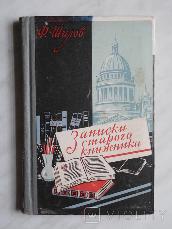 Записки старого книжника, фото №2