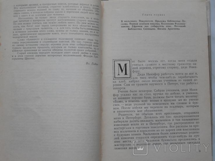 Записки старого книжника, фото №4