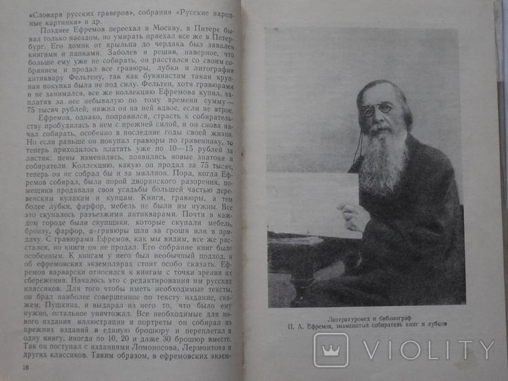 Записки старого книжника, фото №6