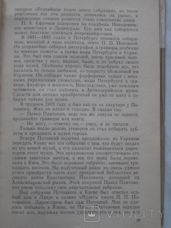 Записки старого книжника, фото №7